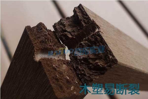 木塑加工性比較脆