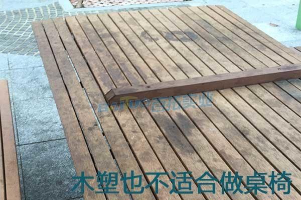 木塑桌椅使用效果