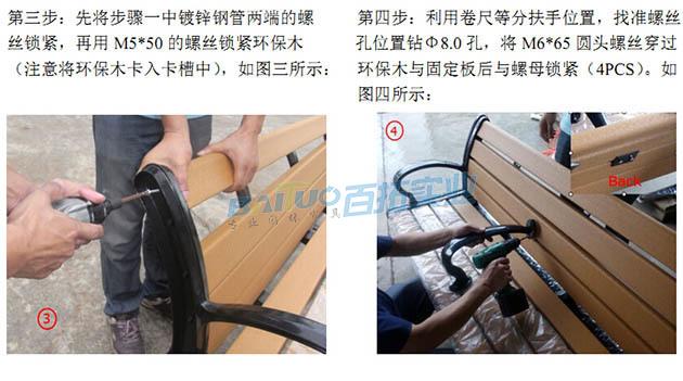 户外坐凳怎么安装第二步