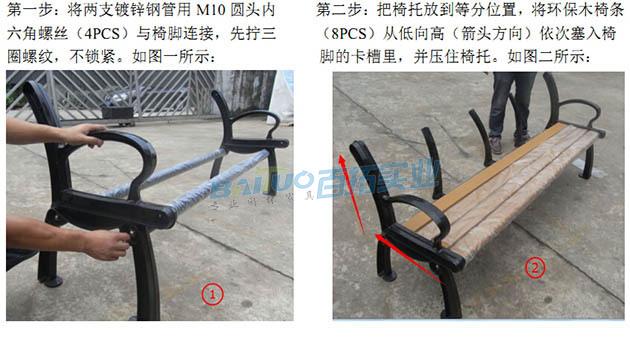 户外坐凳怎么安装第一步
