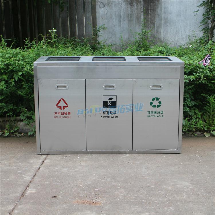 三分類垃圾分類回收桶